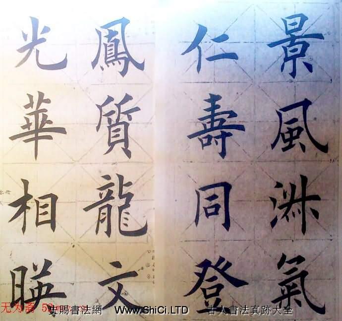 田雪松書法培訓班學習筆記(共17張圖片)