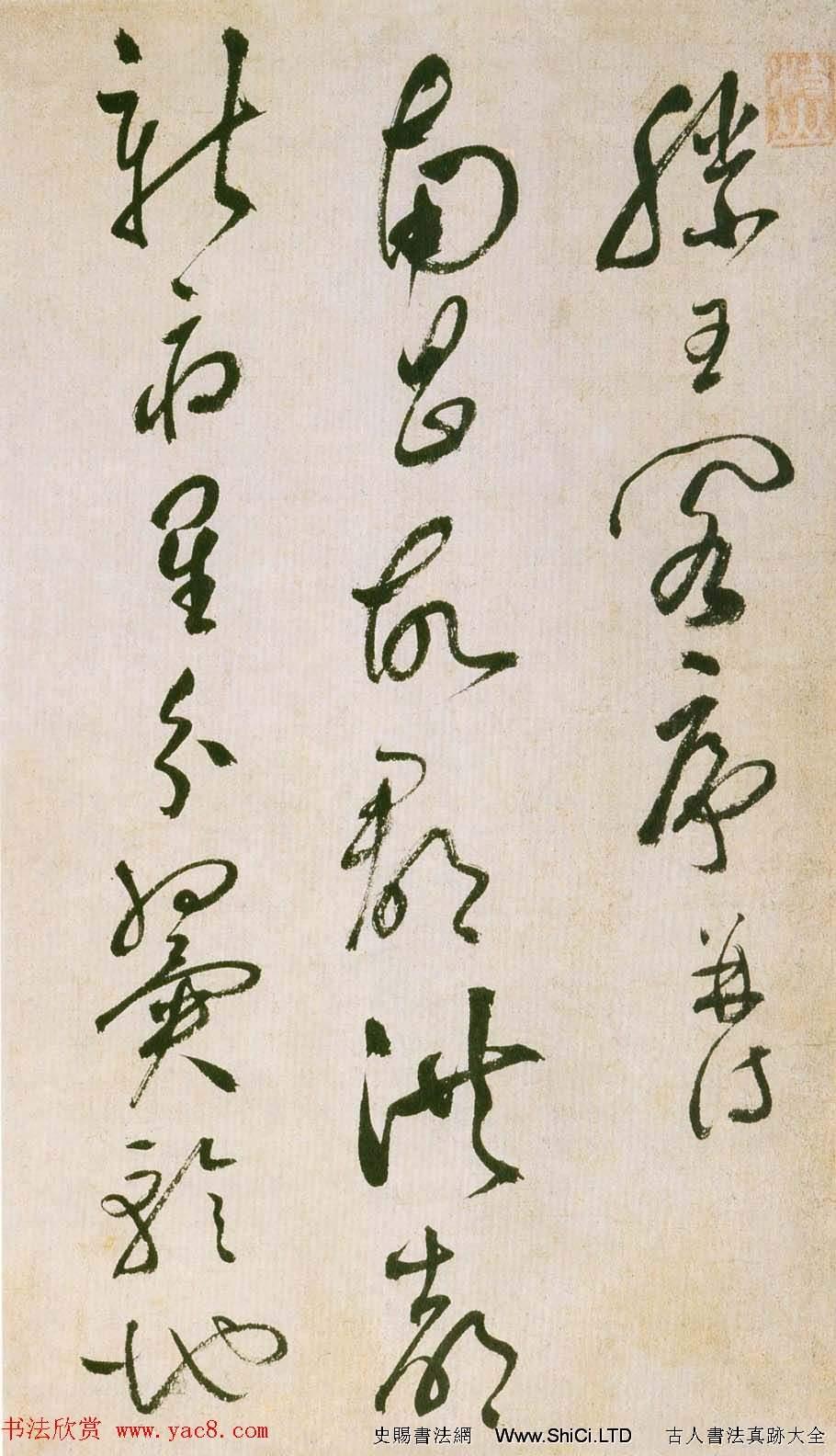 祝允明草書真跡欣賞《滕王閣序並詩》(共44張圖片)