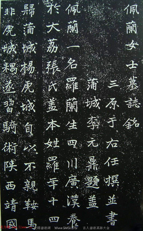 於右任書法字帖《佩蘭女士墓誌》(共5張圖片)