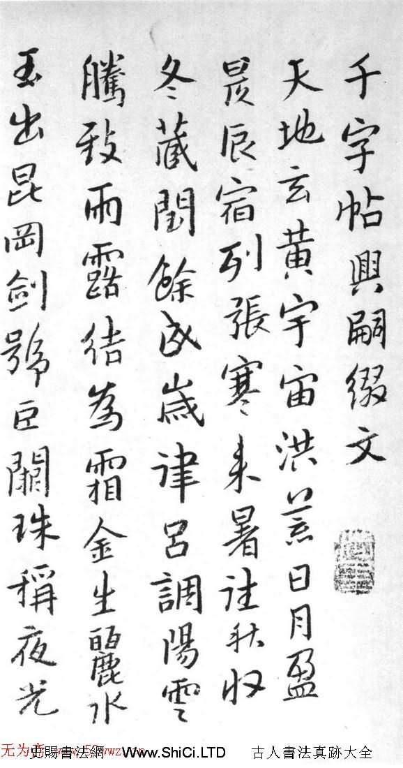 朱耷(八大山人)書法冊頁字帖《千字文》(共18張圖片)