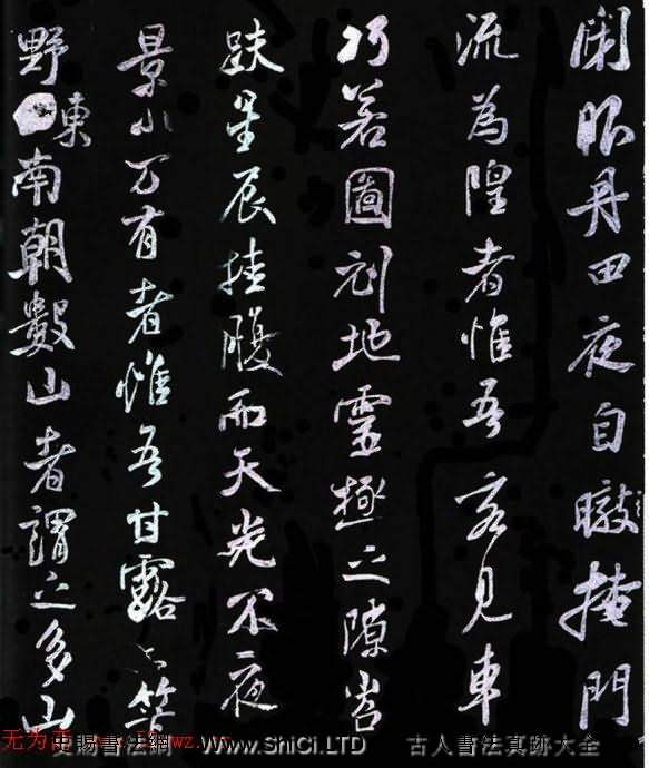 米芾書法字帖《淨名齋記》(共8張圖片)
