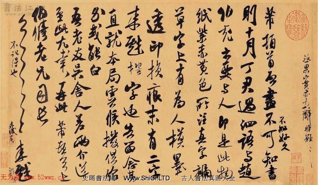 米芾書法墨跡圖片真跡欣賞(共25張圖片)
