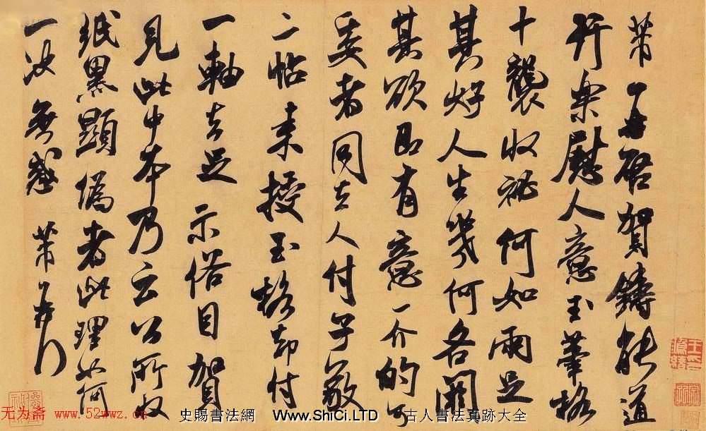米芾書法墨跡圖片欣賞