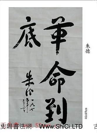 朱德書法墨跡真跡欣賞(共5張圖片)