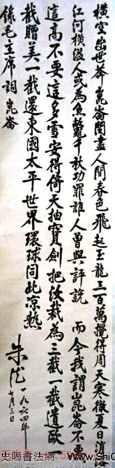 朱德書法墨跡欣賞