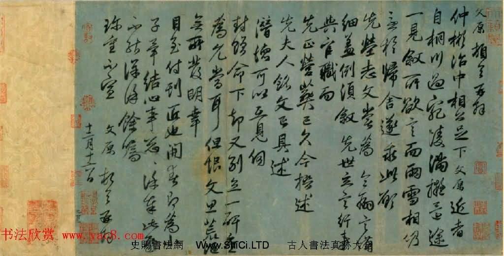 鄧文原書法真跡欣賞《致景良郎中尺牘》等(共7張圖片)