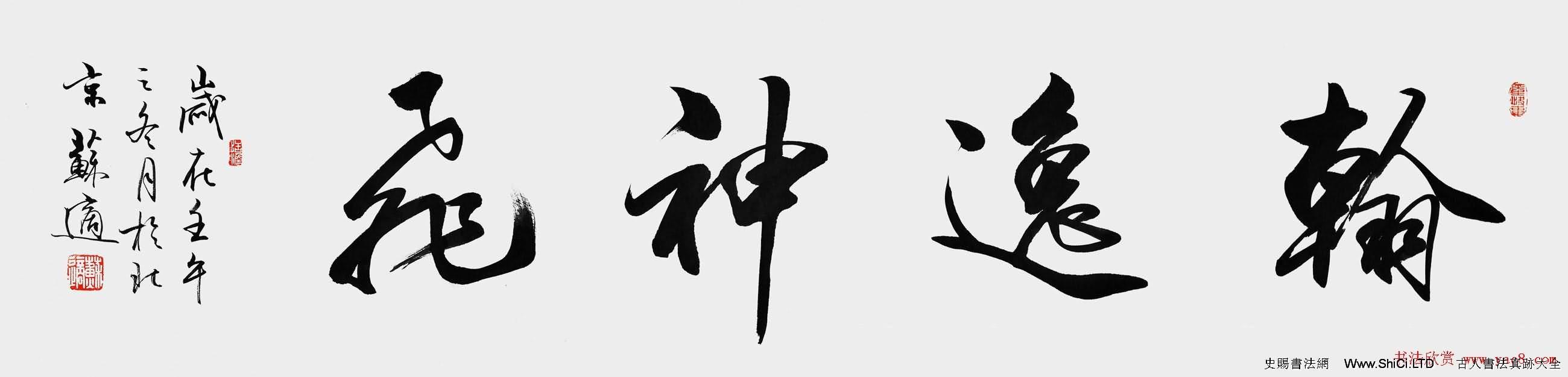蘇適行書書法作品真跡欣賞(共17張圖片)