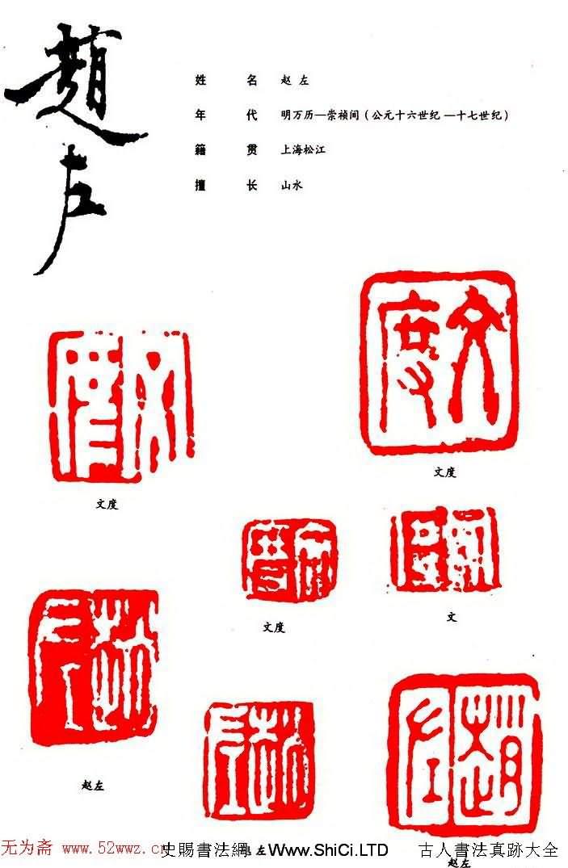 趙左篆刻印款作品真跡欣賞(共3張圖片)