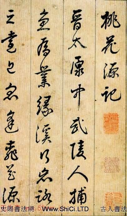 劉宗周行草書法字帖《桃花源記》(共10張圖片)