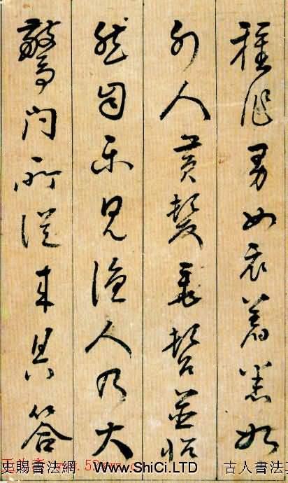 劉宗周行草書法《桃花源記》