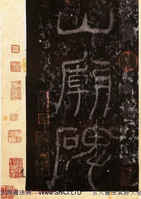 漢隸第一品《西嶽華山廟碑》附題跋(共21張圖片)