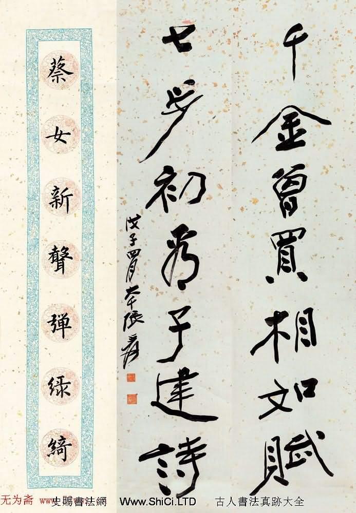 鄭午昌書法作品真跡欣賞(共20張圖片)