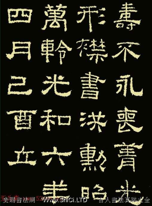 東漢隸書《王舍人碑》拓本兩種