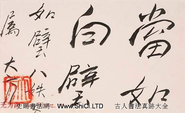 方地山書法作品真跡欣賞(共6張圖片)