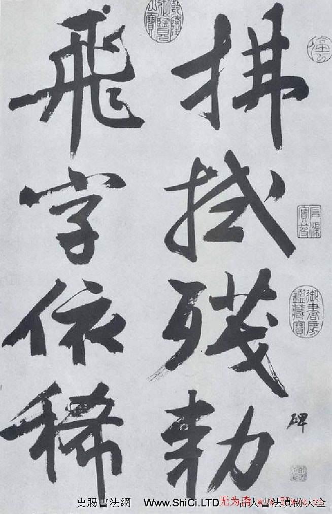 文徵明書法字帖《題宋高宗賜岳飛手敕》(共14張圖片)