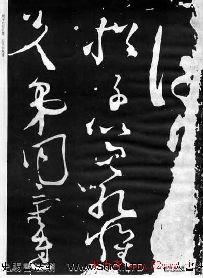 張旭草書石刻《斷千字文》(共20張圖片)