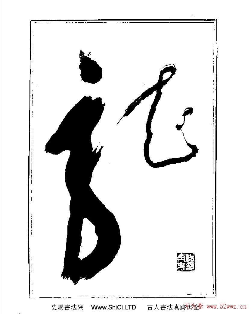 楊再春書法字帖大字版(共92張圖片)