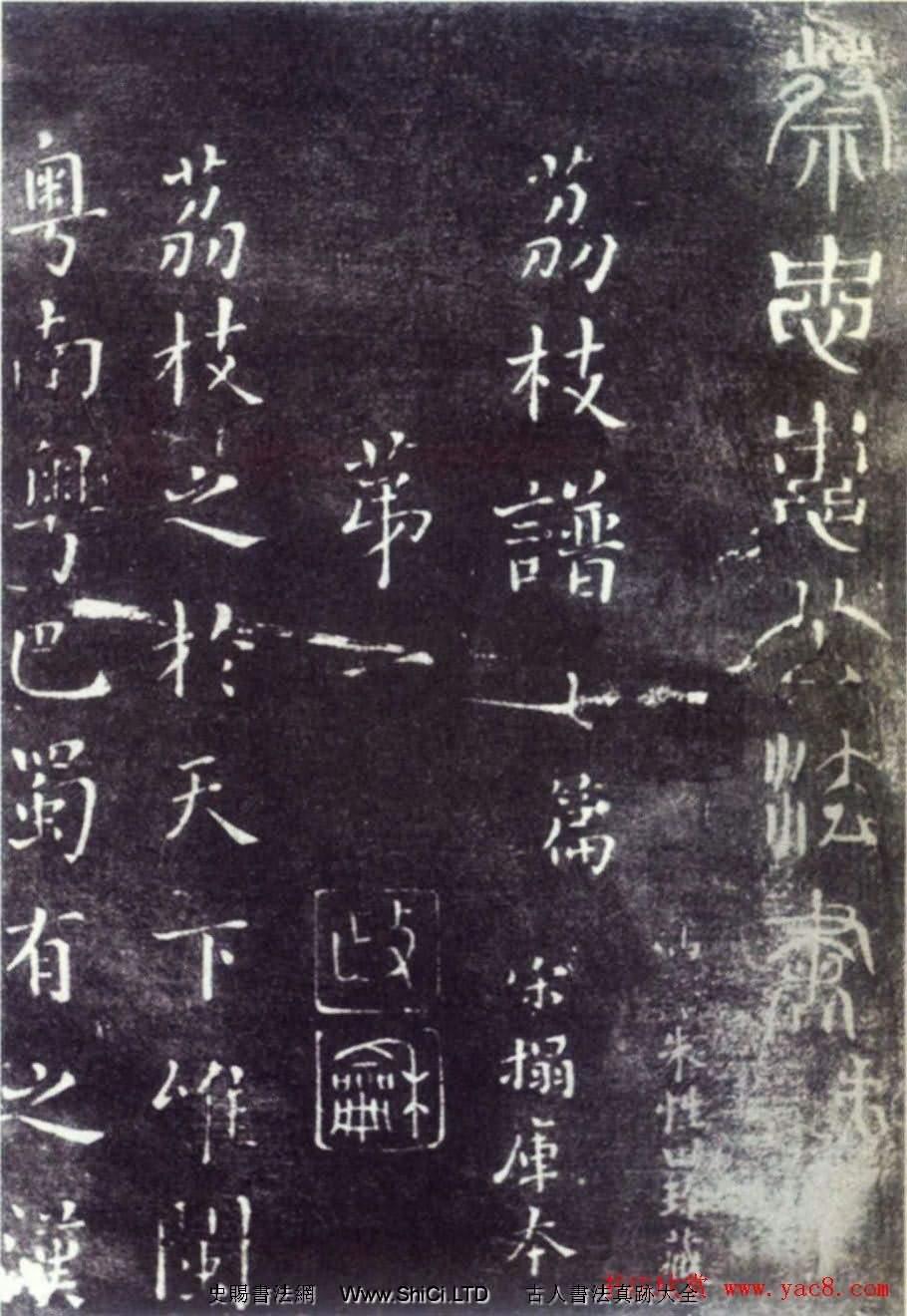蔡襄楷書作品真跡《荔枝譜》拓本(共8張圖片)