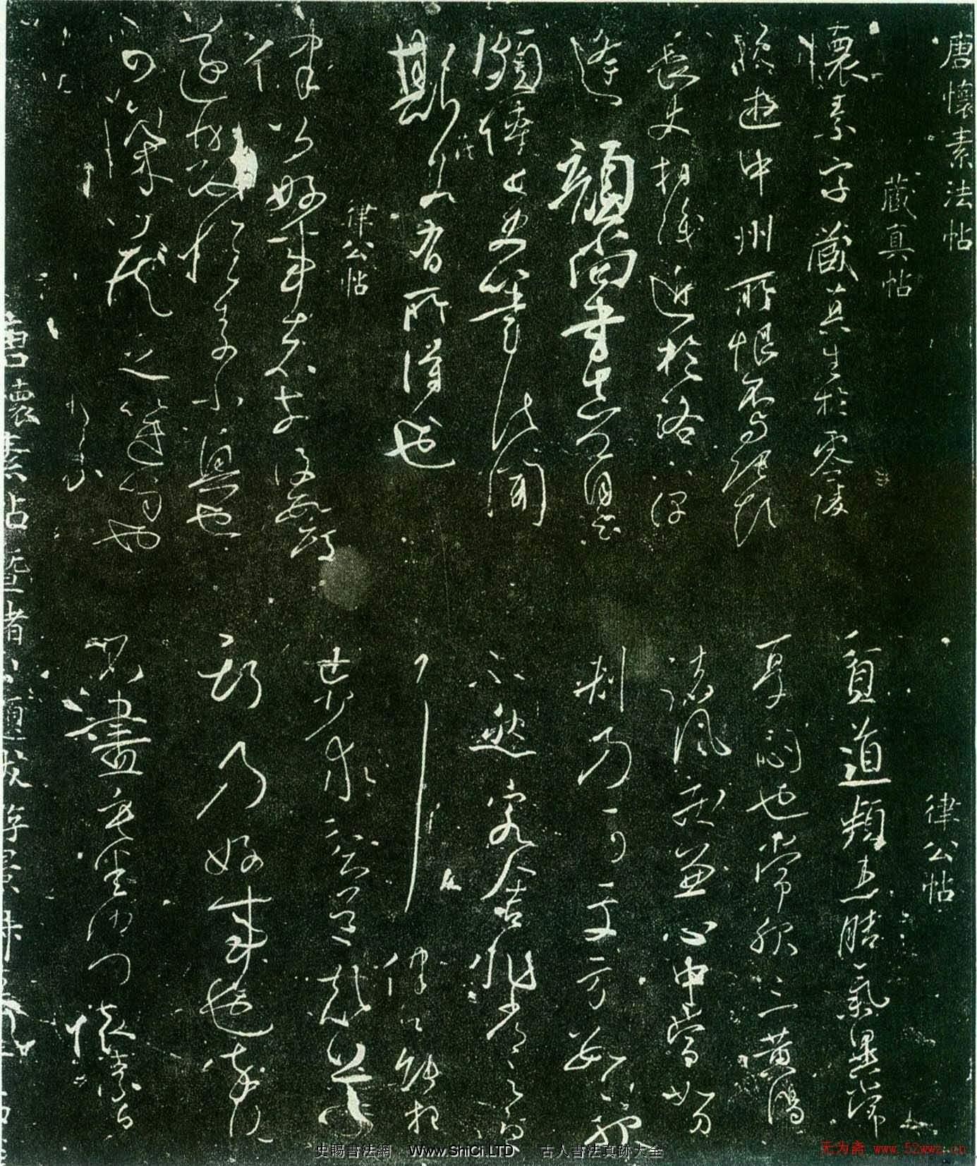 懷素草書《藏真帖》和《律公帖》(共2張圖片)