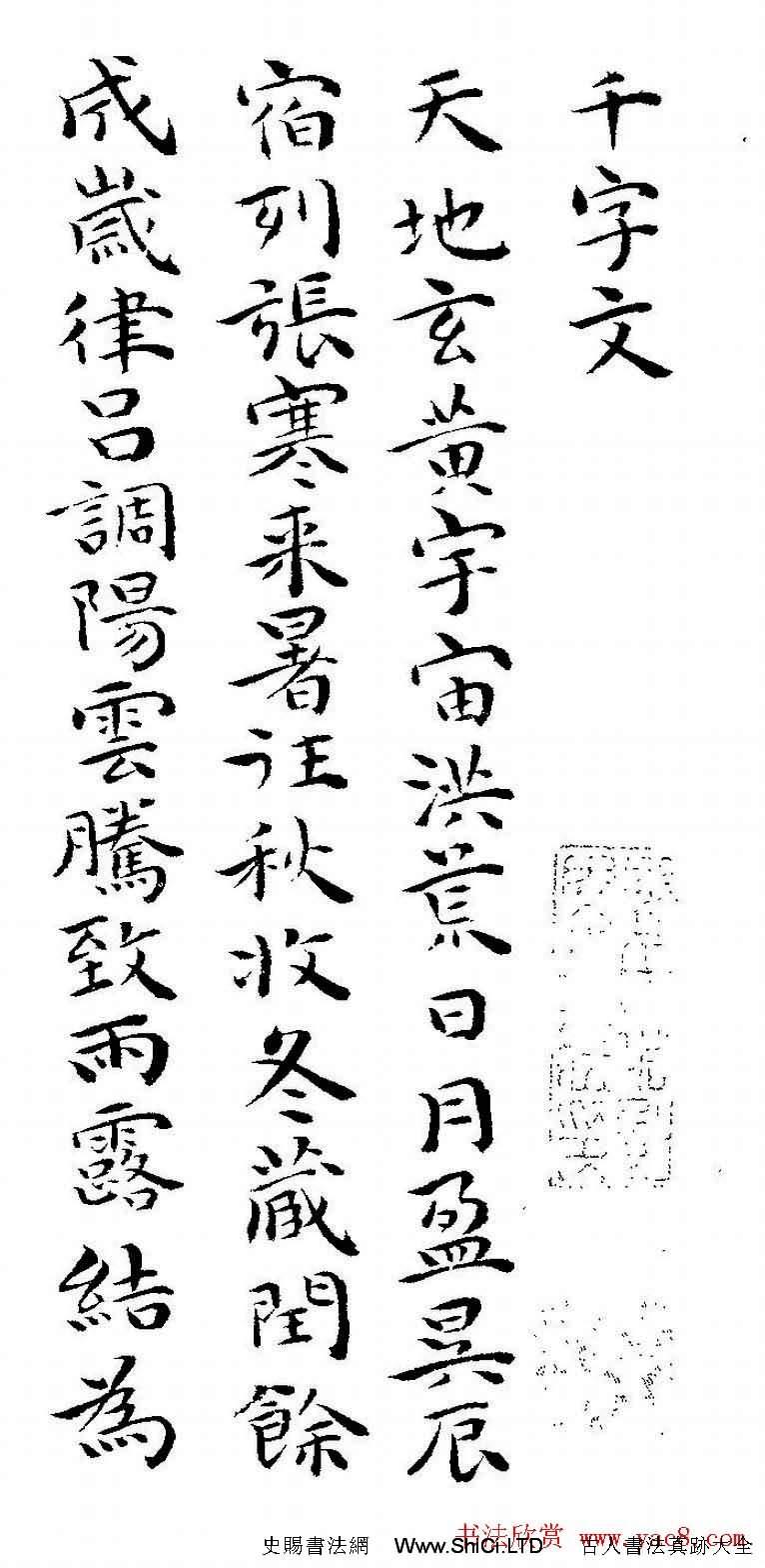 祝允明書法小楷真跡欣賞《千字文》兩種(共44張圖片)