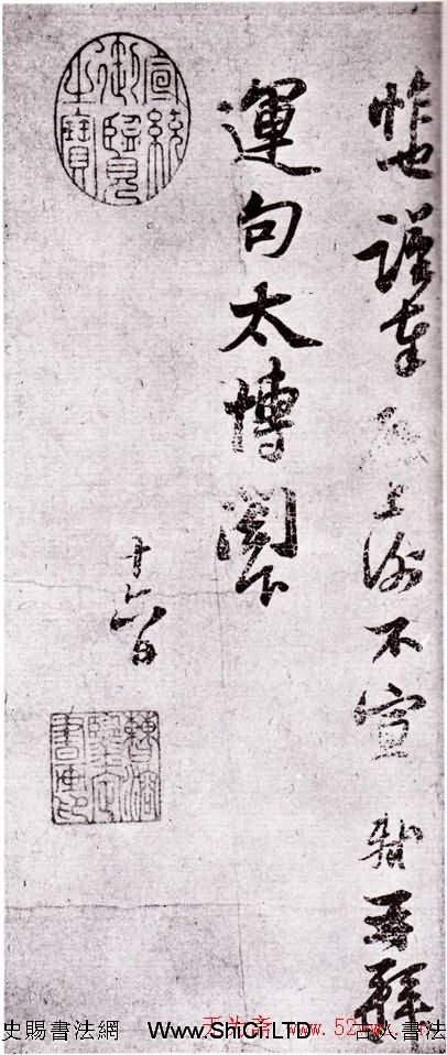 蘇軾書法作品欣賞