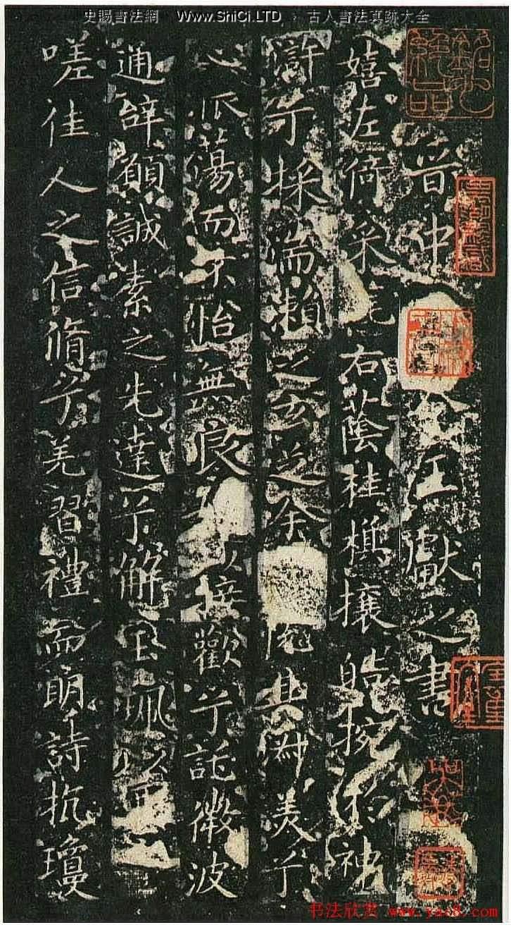 王獻之小楷《洛神賦十三行》拓本(共4張圖片)