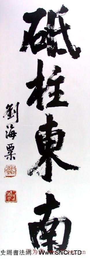 劉海粟書法作品真跡欣賞(共7張圖片)