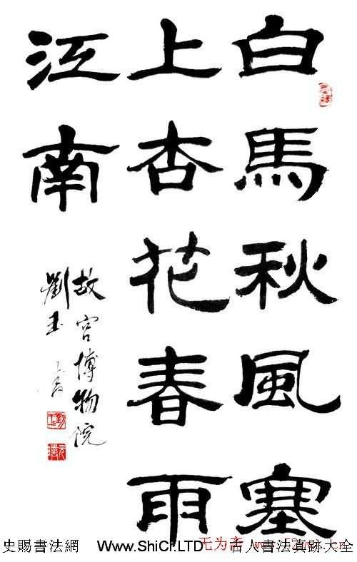 劉玉篆書隸書作品真跡欣賞(共13張圖片)
