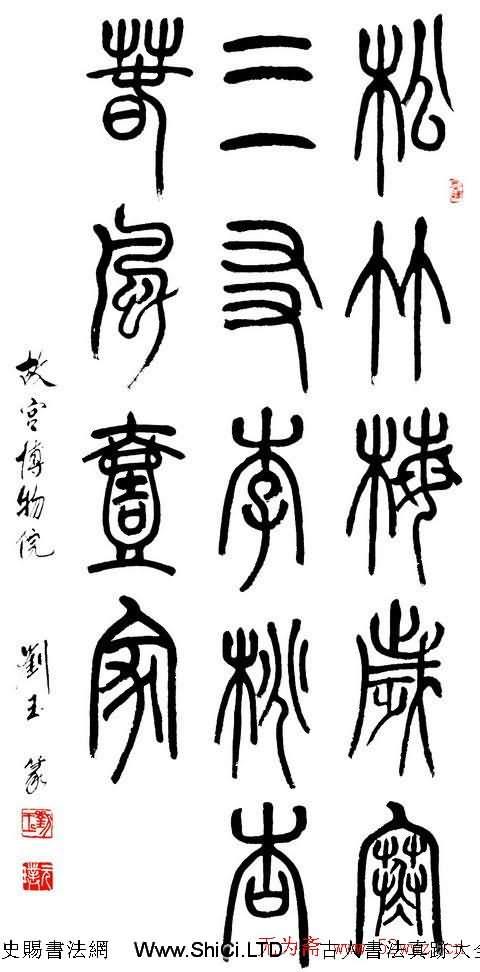 劉玉篆書隸書作品欣賞