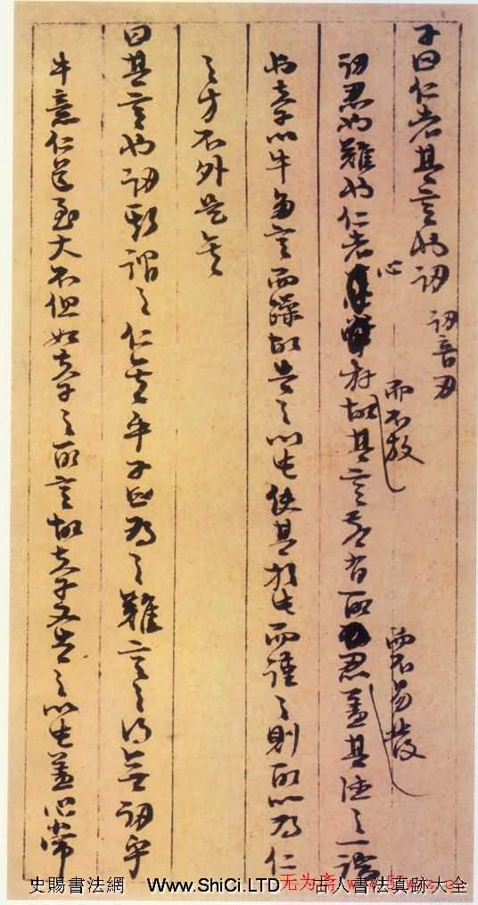 朱熹書法字帖《論語集注殘稿》(共2張圖片)