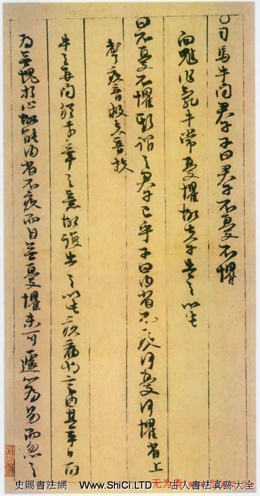 朱熹書法《論語集注殘稿》