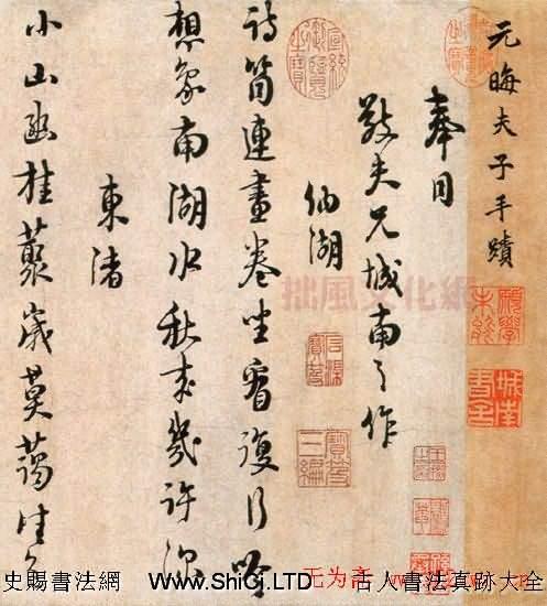 朱熹書法字帖《城南唱和詩卷》(共10張圖片)