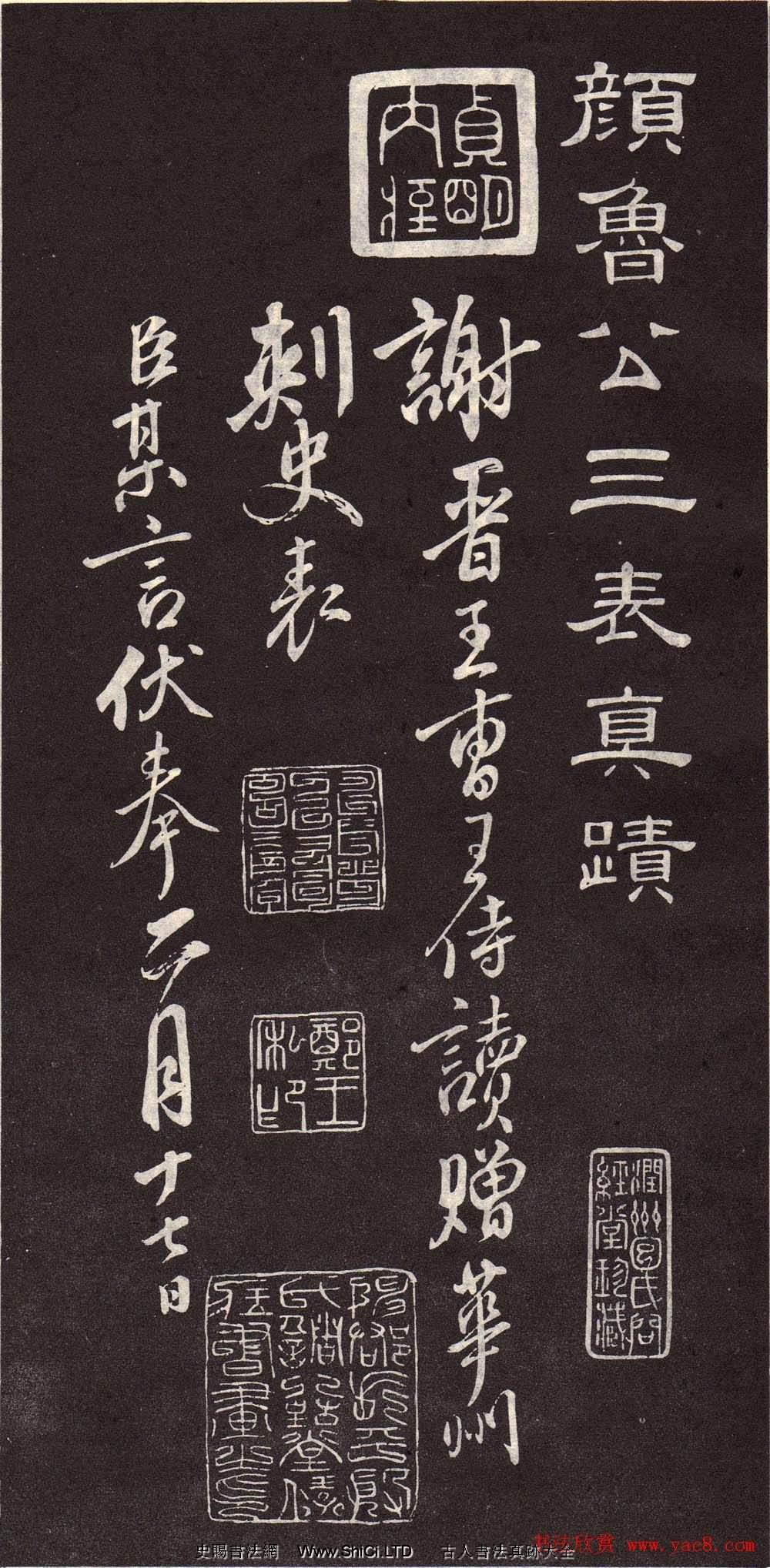 顏真卿行書真跡欣賞《顏魯公三表真跡》(共32張圖片)