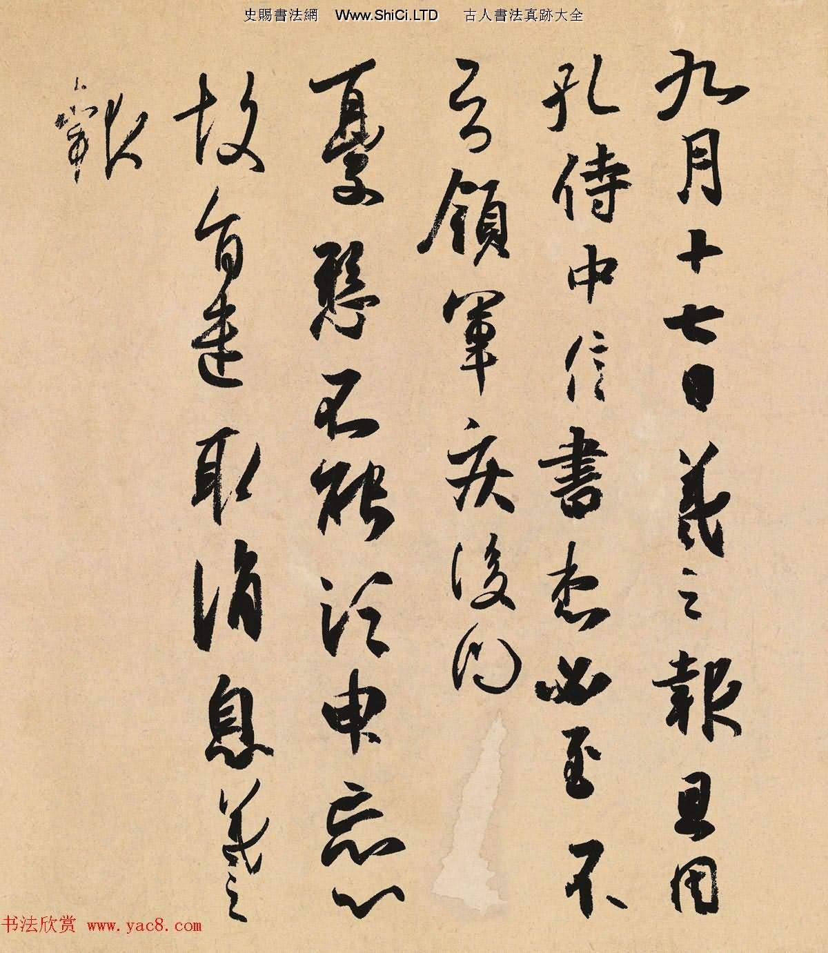 王羲之書法《孔侍中帖》+《頻有哀禍帖》(共3張圖片)