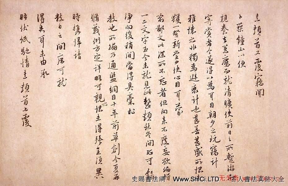 朱熹書法尺牘《卜築帖》和《致教授學士尺牘》(共1張圖片)