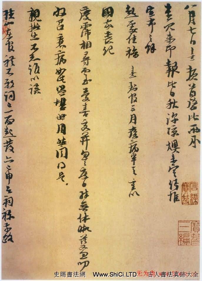 朱熹書法字帖《八月七日帖》(共4張圖片)