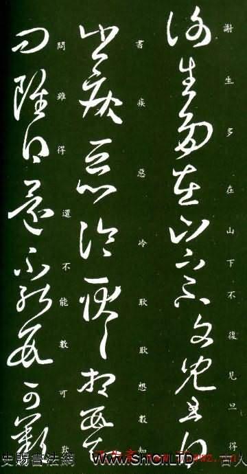 王羲之草書《謝生帖》2種(共2張圖片)