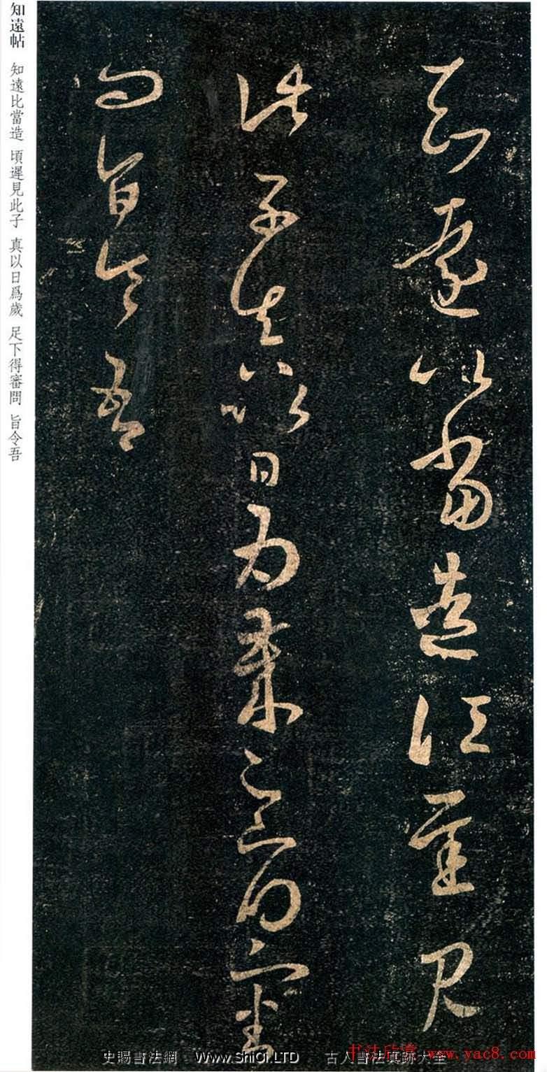 王羲之草書真跡欣賞《知遠帖》三種(共3張圖片)