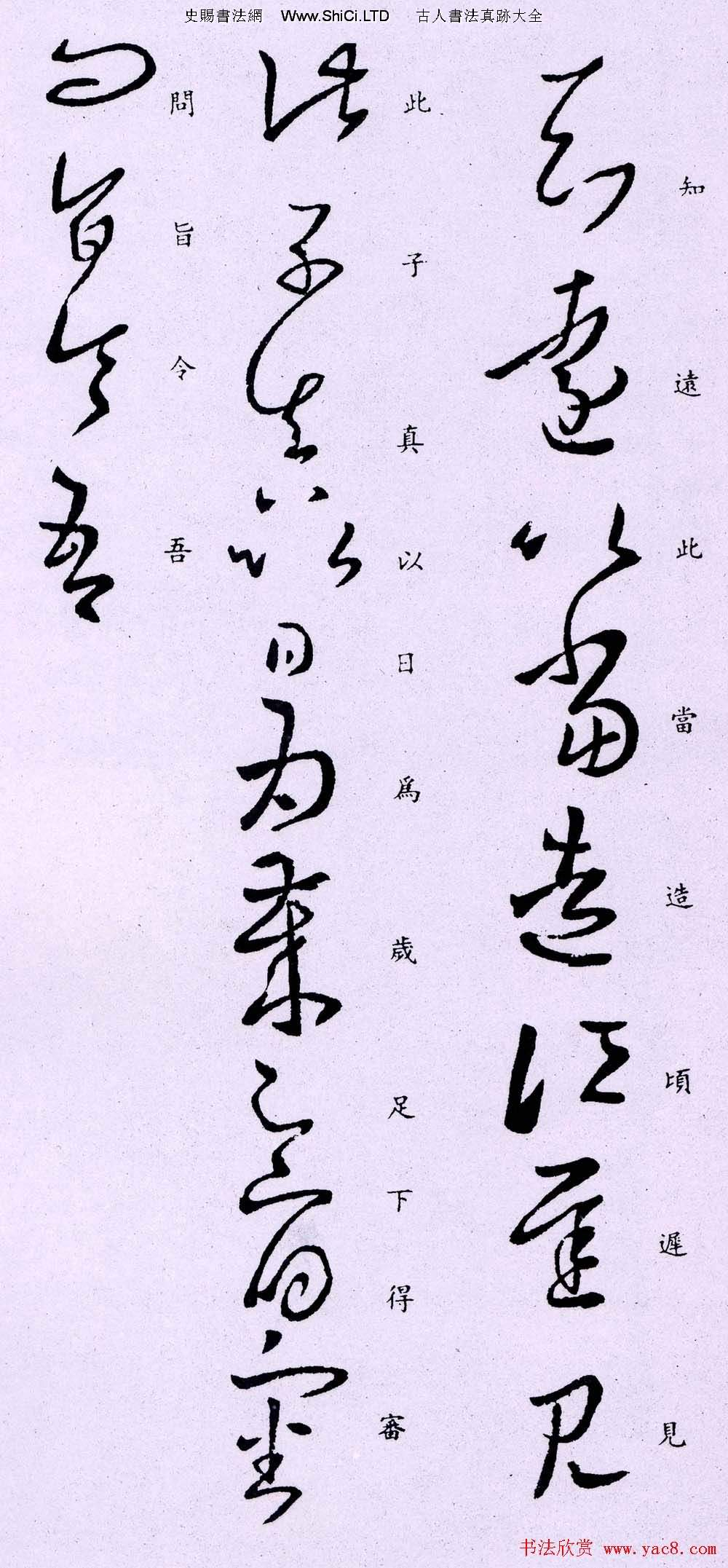 王羲之草書欣賞《知遠帖》三種