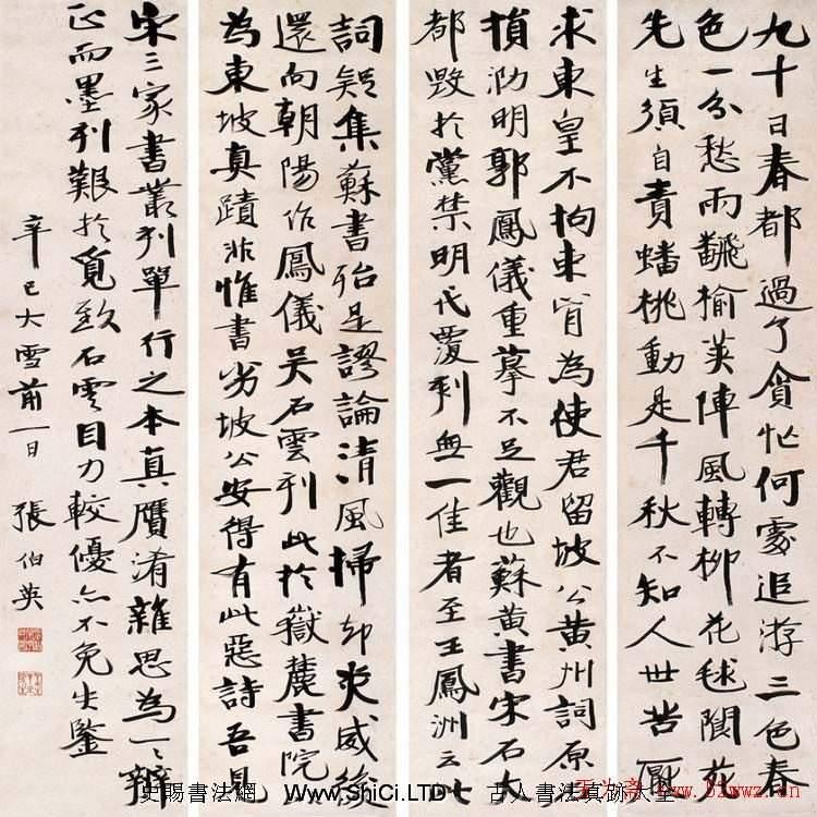 張伯英書法作品真跡欣賞(共6張圖片)