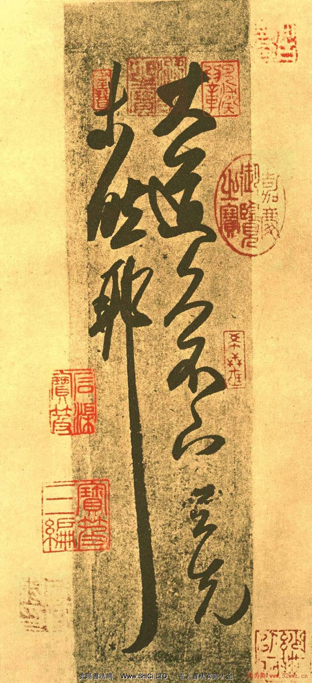 王羲之一筆書《大道帖》摹本(共3張圖片)