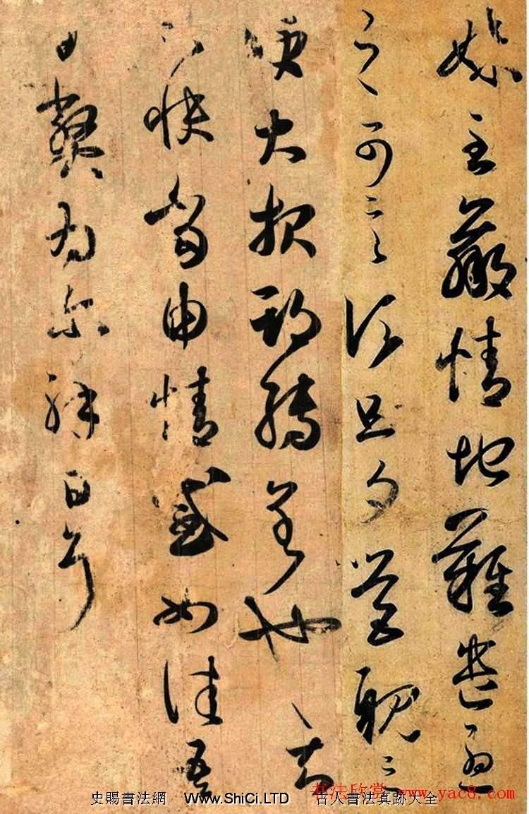 王羲之書法字帖《妹至帖》摹本(共2張圖片)