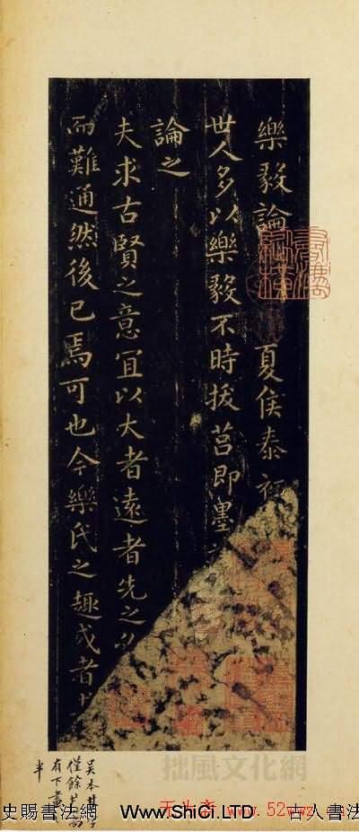 王羲之楷書《樂毅論》舊拓本(共6張圖片)