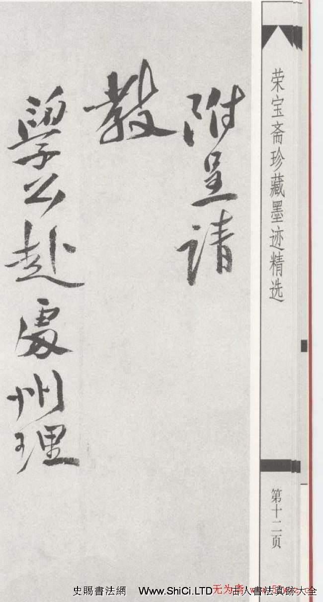 徐渭書法墨跡自作詩六首(共17張圖片)