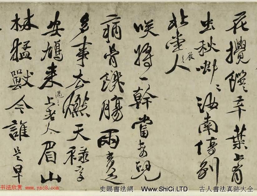 徐渭書法《女芙館十詠》長卷