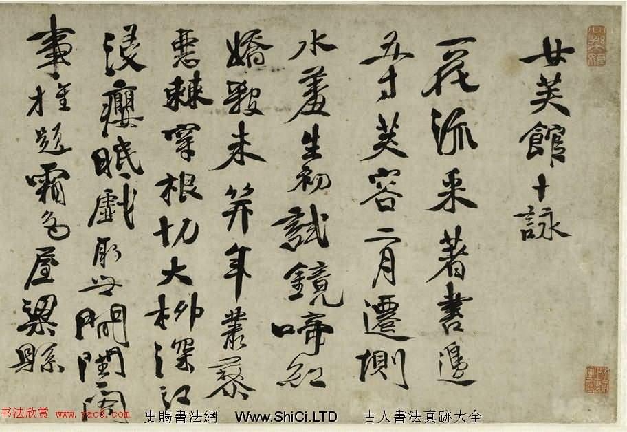徐渭書法字帖《女芙館十詠》長卷(共11張圖片)