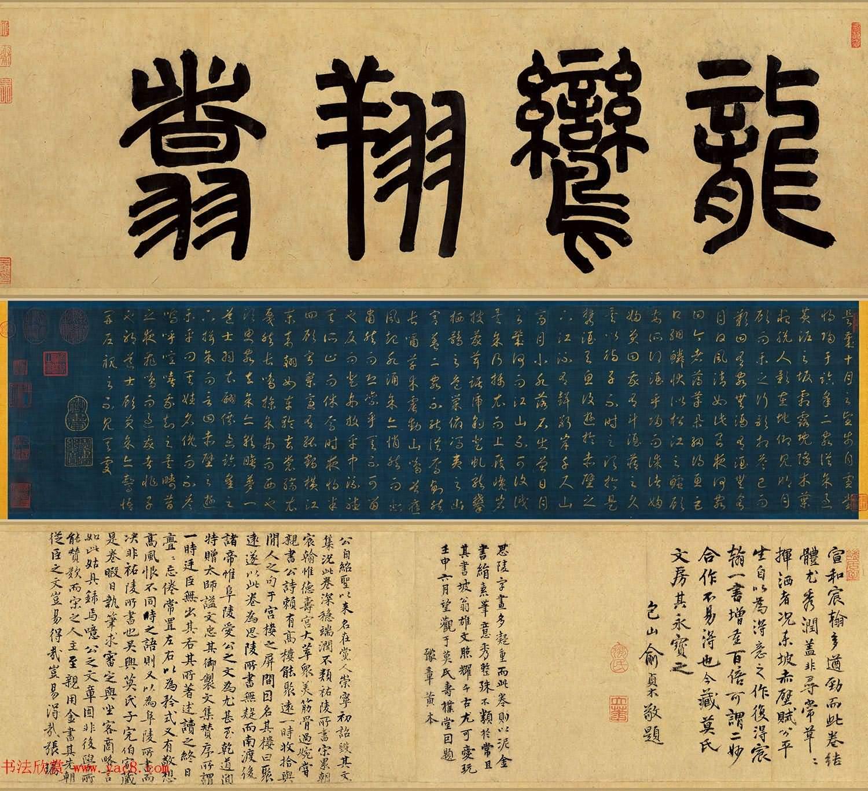 宋孝宗趙慎草書《後赤壁賦》卷(共13張圖片)
