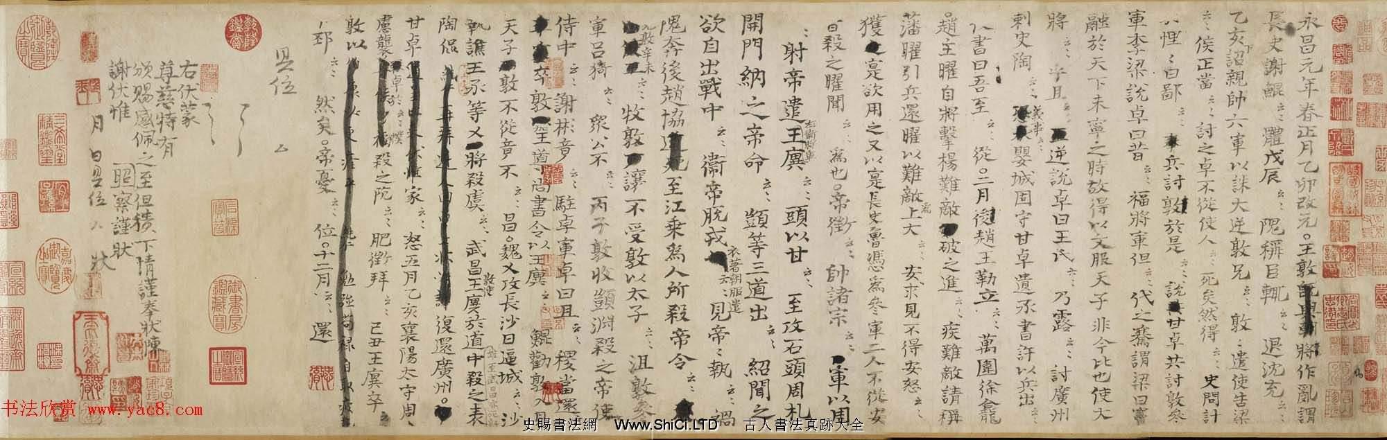 司馬光書法手卷字帖《資治通鑒殘稿》附書跋(共11張圖片)