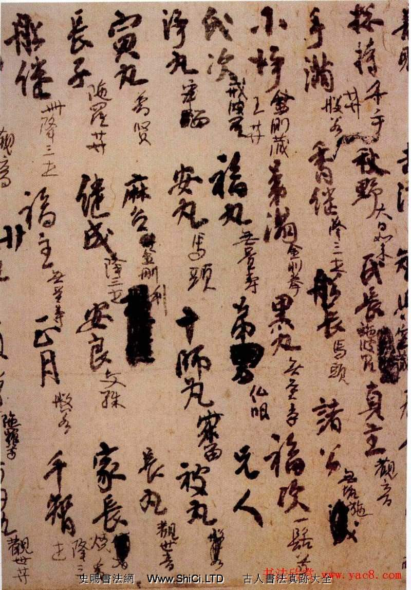 日本空海書法賞析《灌頂歷名》