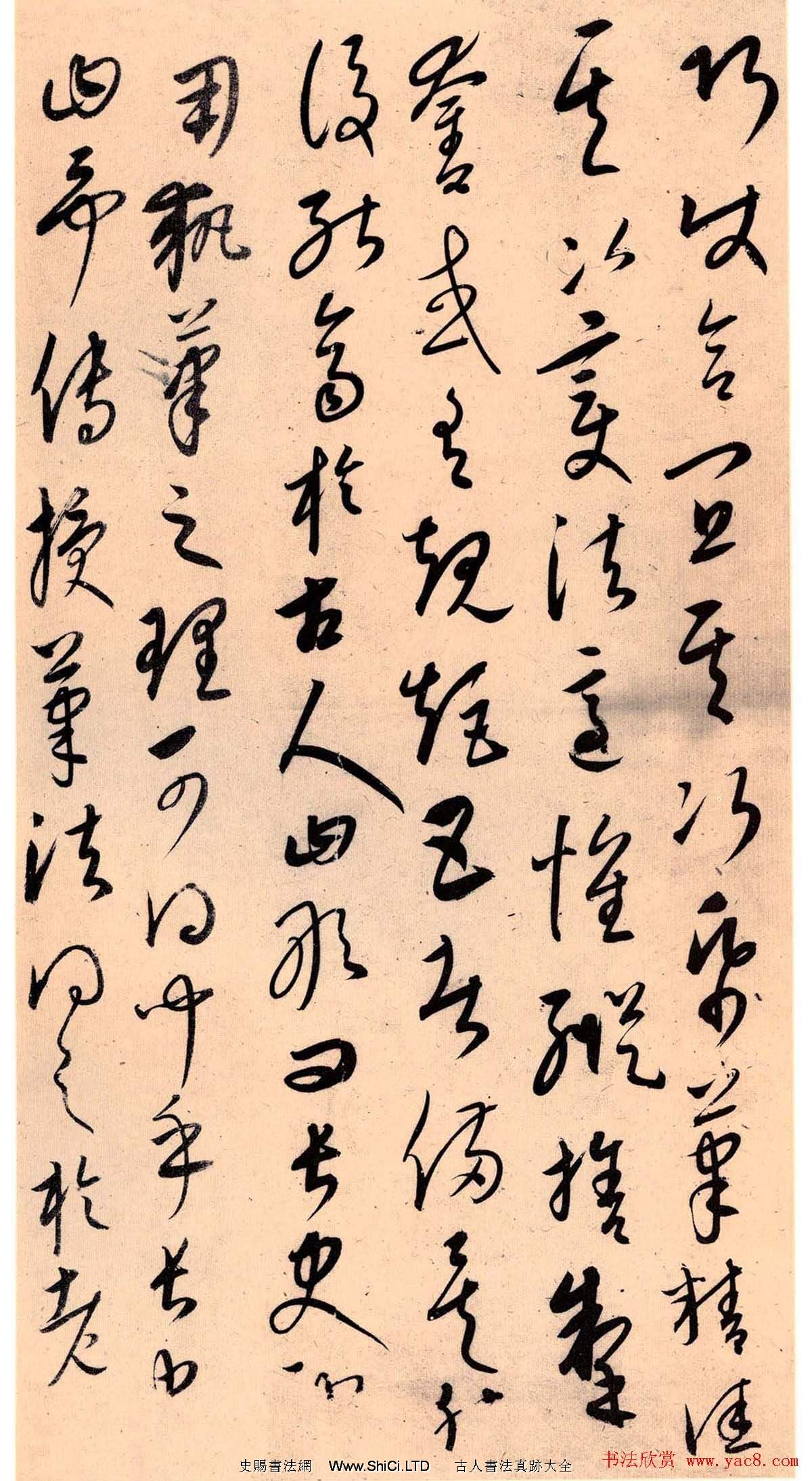 元代康裡峱峱草書《張旭筆法卷》